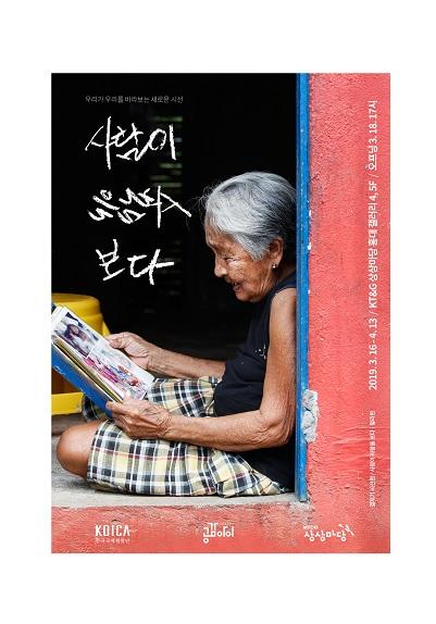 사람을 보다 포스터_수정.jpg