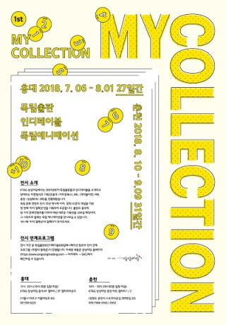 제10+1회 KT&G 상상마당 〈MY COLLECTION〉