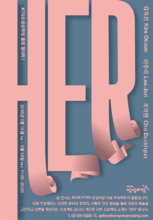 제 5회 다방 프로젝트 <Her>