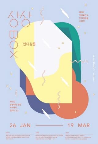 제3회〈상상BOX_인디살롱〉