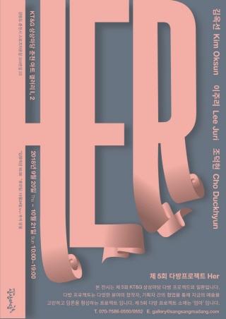 제 5회 다방프로젝트〈Her〉