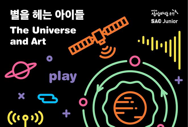 2019 <SAC Junior> 4기〈1학기〉_10-12세