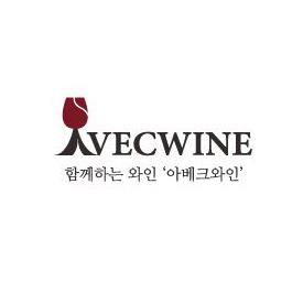 AVECWINE 강사