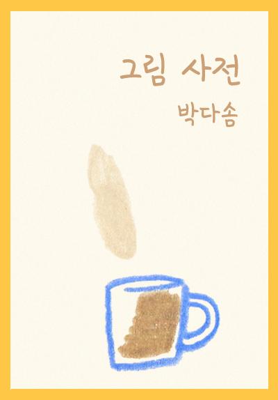 보푸라기_섬네일_그림사전_미생.jpg