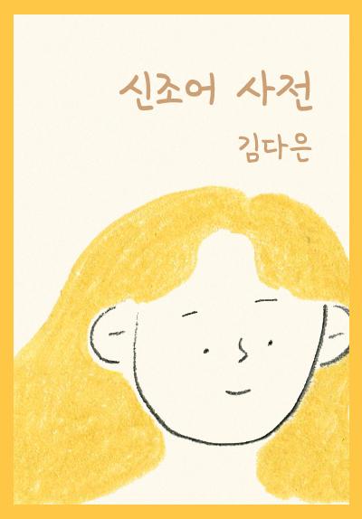보푸라기_섬네일_신조어사전_미생.jpg