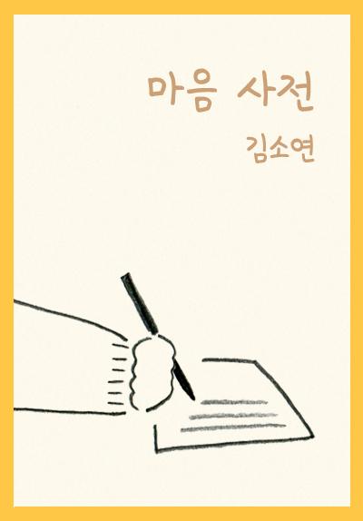 보푸라기_섬네일_마음사전_미생.jpg