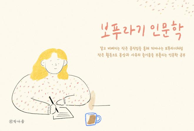 인문학 무료 특강 [보푸라기 인문학]