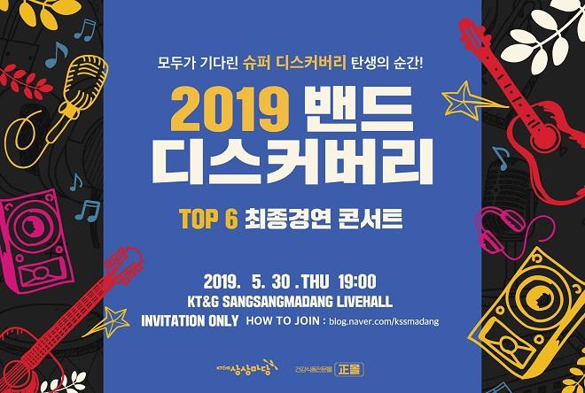 2019 밴드디스커버리 TOP6 최종경연 콘서트