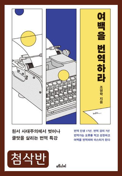 출판번역, 글 바꾸는 즐거움 (첨삭반)