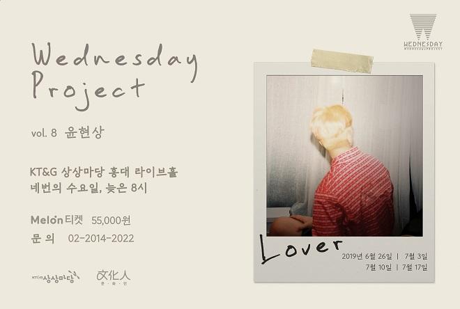 웬즈데이 프로젝트 vol.8 윤현상 'Lover'