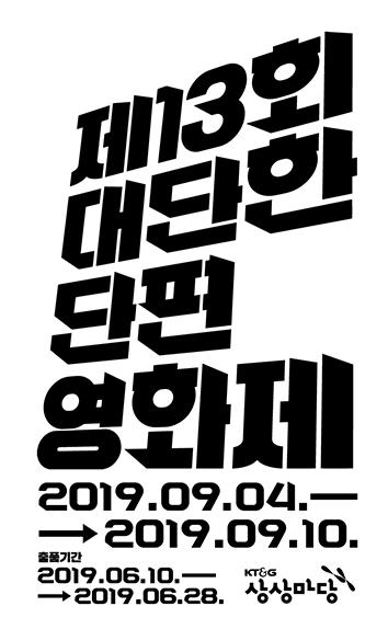 대단한단편영화제_13회_공지.jpg