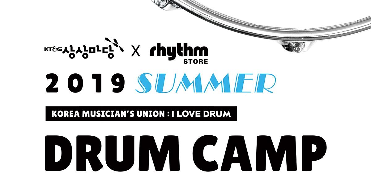 2019 SUMMER 드럼캠프