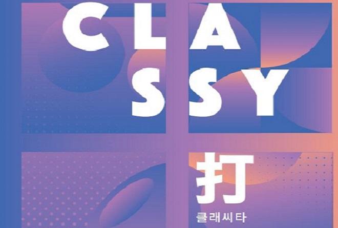 CLASSY打 (클래씨타)