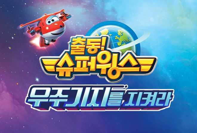 〈출동! 슈퍼윙스 시즌3〉 - 우주기지를 지켜라!