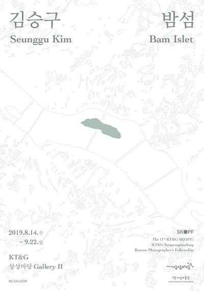 김승구 개인전 <밤섬>