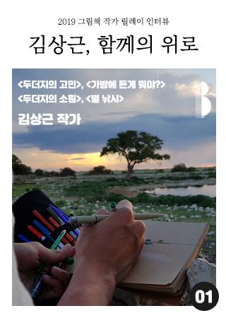 김상근, 함께의 위로