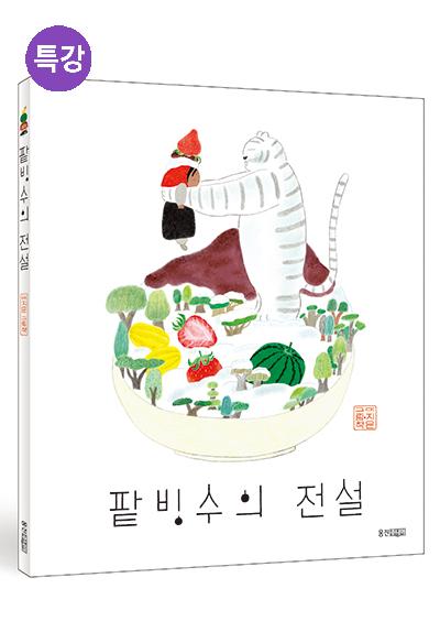 [1DAY] 굿바이 썸머: <팥빙수의 전설> 아티스트 토크