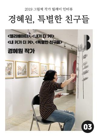 경혜원, 특별한 친구들