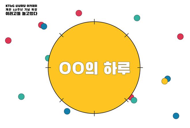 개관 12주년 기념 특강 [이러고들 놀고있다] 시즌4