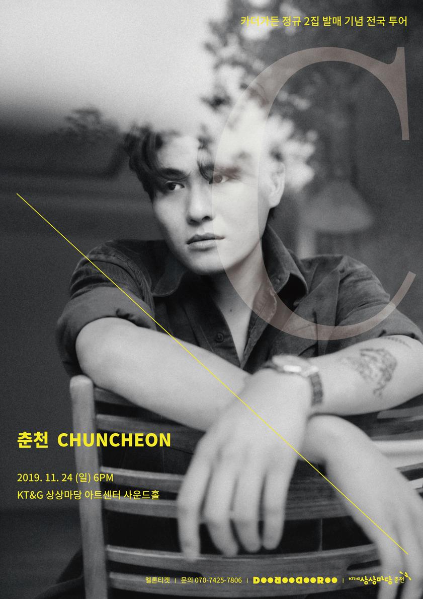 카더가든 정규 2집 발매 기념 전국 투어 〈C〉-춘천