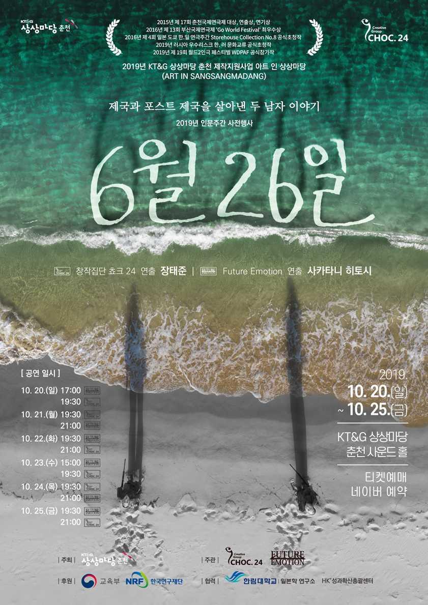 제작지원사업_아트인 상상마당: 연극<6월 26일>