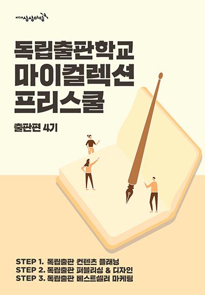 마이컬렉션-프리스쿨(출판편) 4기