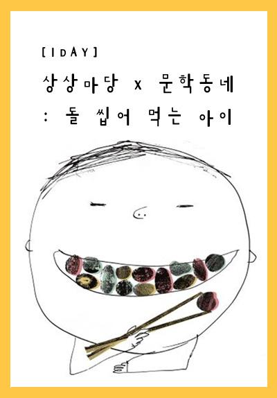 [상상마당 X 문학동네] 돌 씹어 먹는 아이