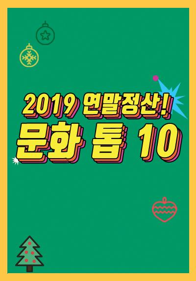 2019 연말정산 문화톱10.jpg