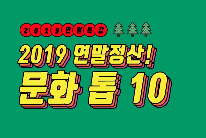 [특강] 2019 연말정산 문화톱10!