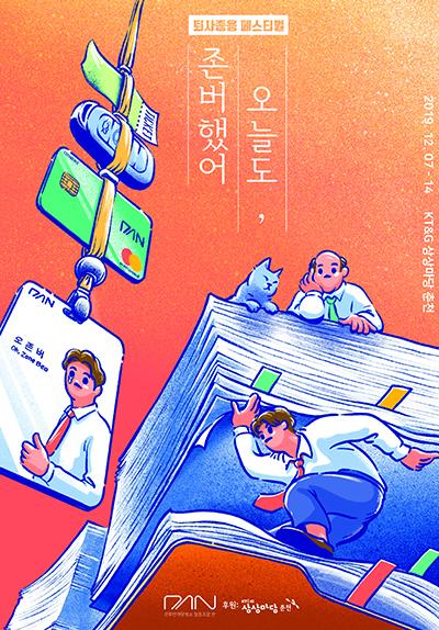 퇴사종용매인포스터(홈페이지용).jpg