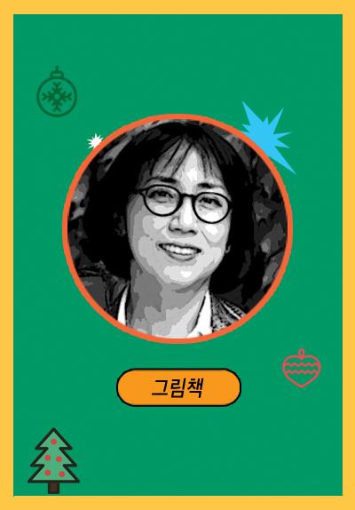 [특강] 2019 그림책 연말정산