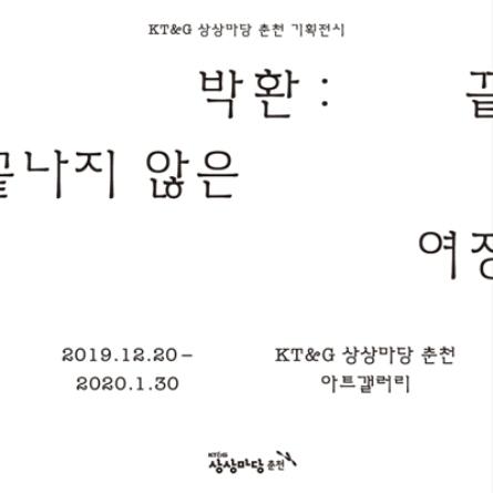 <박 환: 끝나지 않은 여정>