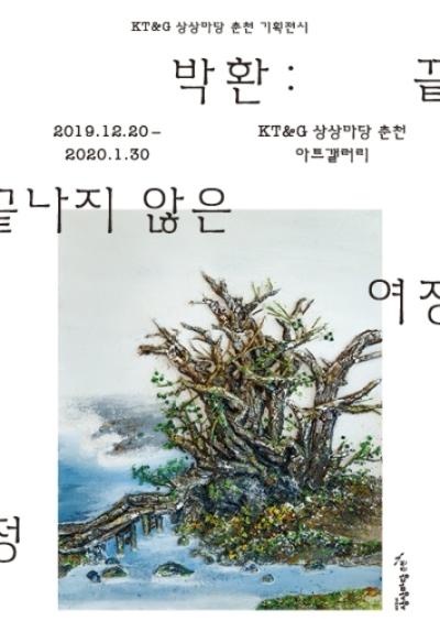 박환개인전 포스터.jpg