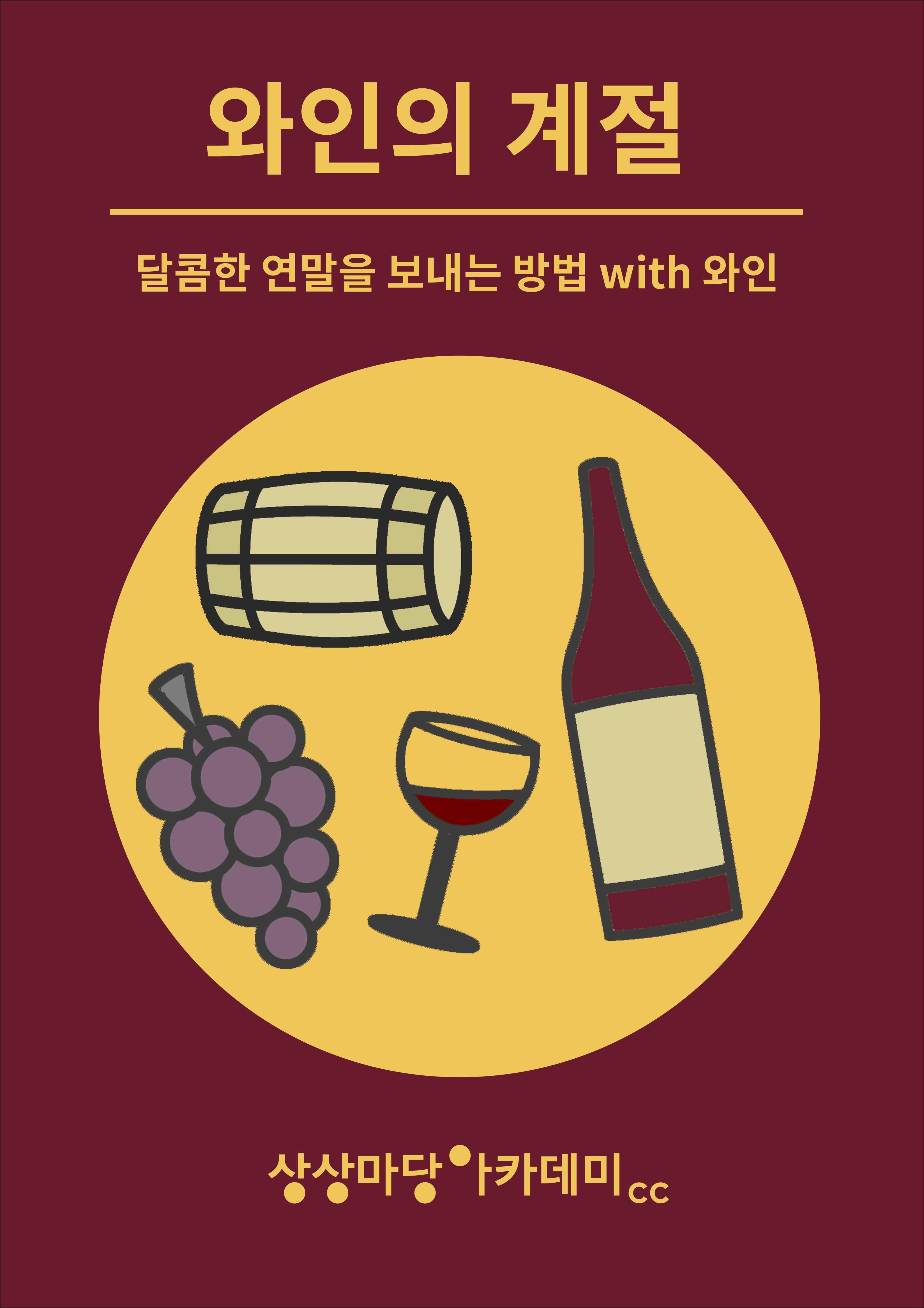 와인의 계절