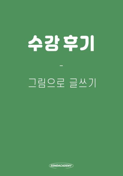 <그림으로 글쓰기> 수강 후기