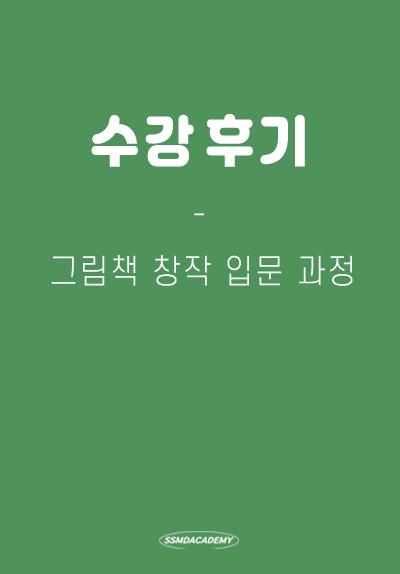 <그림책 창작 입문 과정> 수강 후기