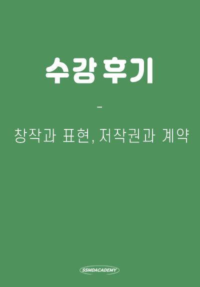 <창작과 표현, 저작권과 계약> 수강 후기