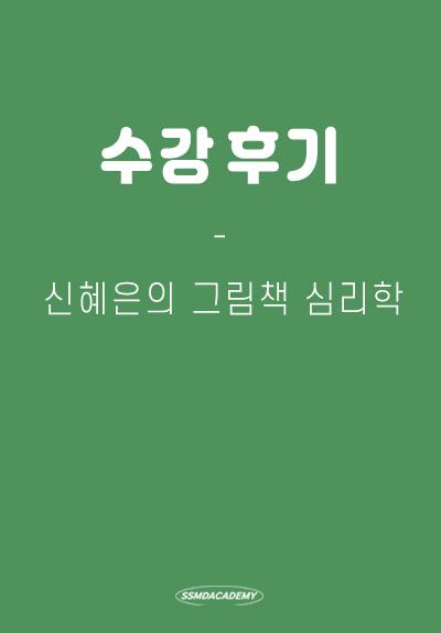 <신혜은의 그림책 심리학> 수강 후기