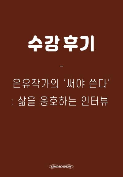 <은유 작가의 '삶을 옹호하는 인터뷰'>  수강 후기