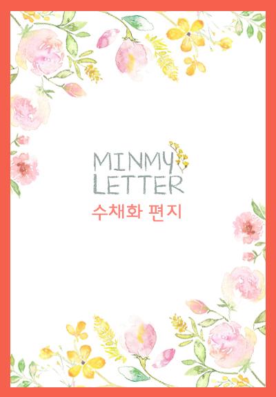 민미레터의 수채화 편지
