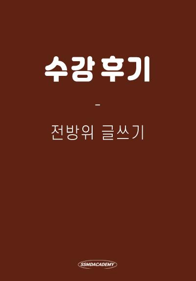 <전방위 글쓰기> 수강후기