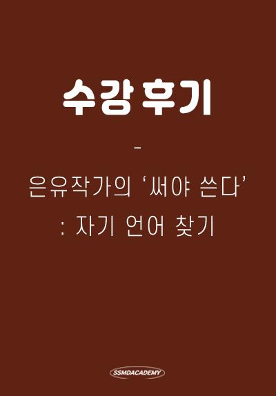 <은유 작가의 '자기 언어 찾기'> 수강 후기