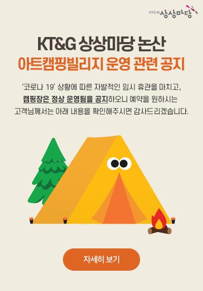 01_아트캠핑빌리지운영관련공지_main_400x574.png