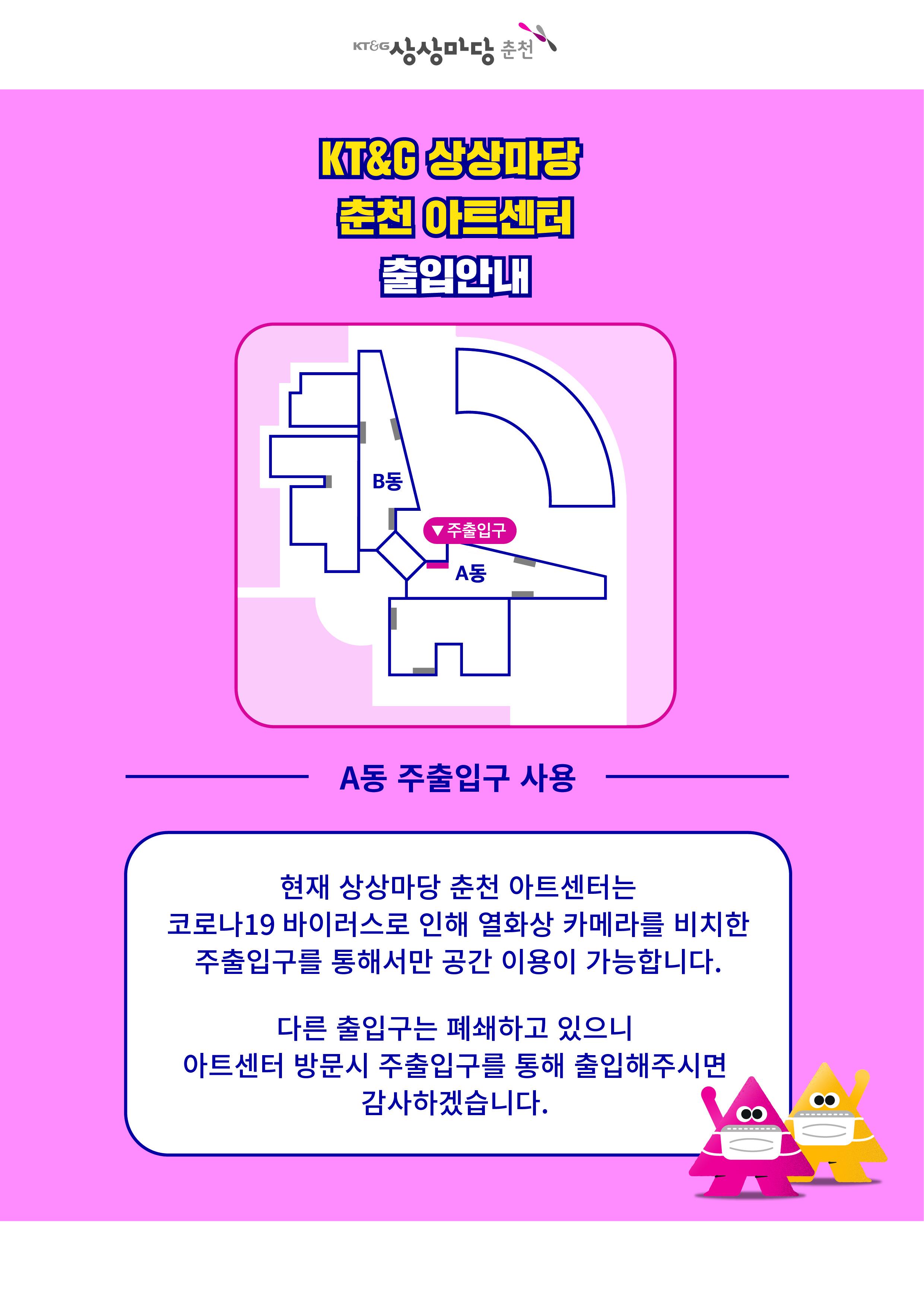 [안내] KT&G 상상마당 춘천 아트센터 출입안내