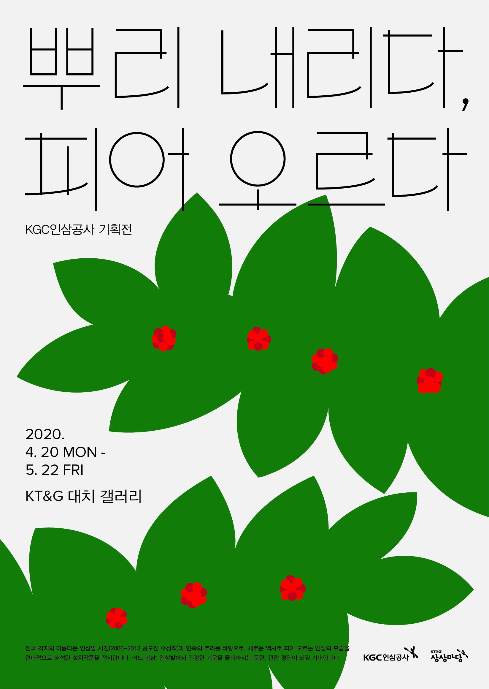 KGC_뿌리내리다피어오르다_포스터.jpg