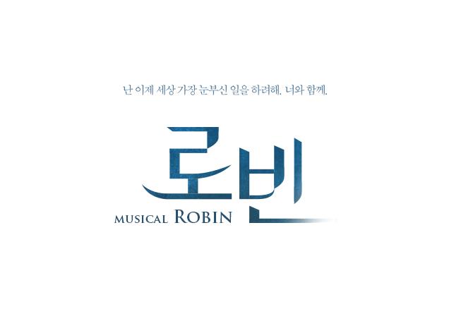 뮤지컬 <로빈>