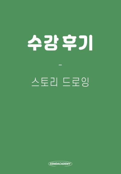 <스토리 드로잉> 수강후기