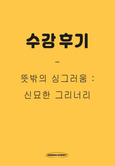<뜻밖의 싱그러움 : 신묘한 그리너리> 수강 후기
