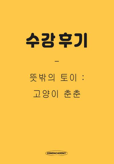 <뜻밖의 토이 : 고양이 춘춘> 수강 후기