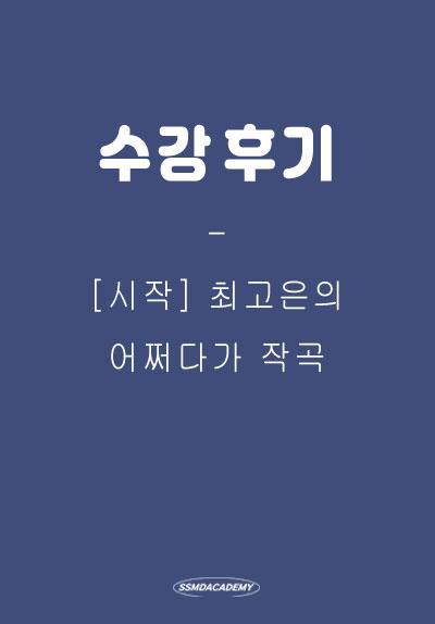 <[시작] 최고은의 어쩌다가 작곡> 수강 후기